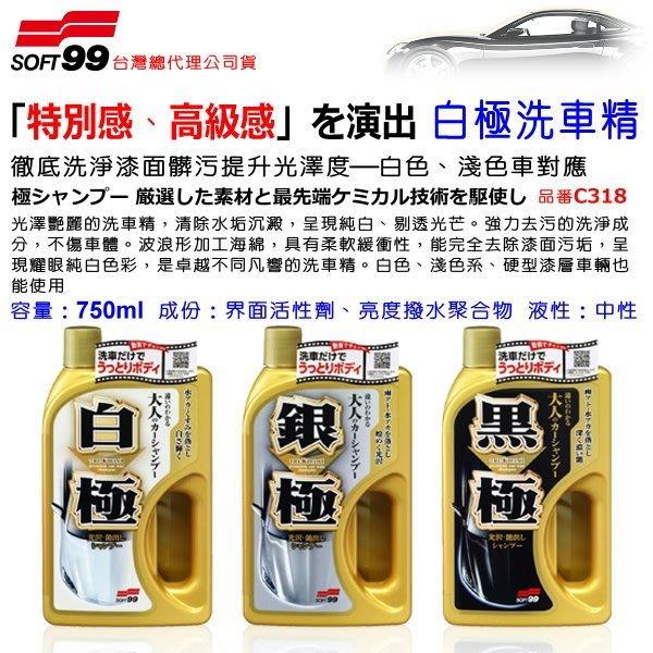 和霆車部品中和館—日本SOFT99  驚艷光澤實感 白極洗車精 徹底清潔同時上腊呈現純白剔透光茫 C318