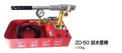 ╭☆優質五金☆╮手動試壓機~管路試壓抓漏~快速測漏器~試水壓機-鐵-50KG
