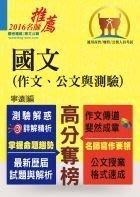 【鼎文公職國考購書館㊣】鐵路升資考試-國文(作文、公文與測驗)-T5A01