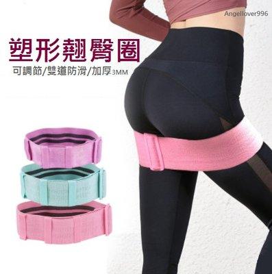 台灣現貨 X017 可調節 加厚 阻力圈 彈力帶 阻力帶 寬版 臀部訓練 翹臀 瘦腿健身 瑜珈 (天使戀人著衣館)