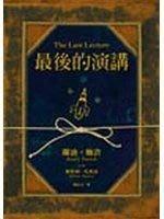 【幸福鋪子】《最後的演講》ISBN:9861751165│方智│蘭迪.鮑許、 傑弗利.札斯洛│七成新