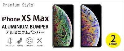 尼德斯Nydus 日本正版 側邊 鋁框 硬殼 超輕量 6.5吋 iPhone Xs Max -黑/銀