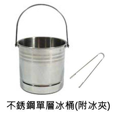 【無敵餐具】不銹鋼單層冰桶(附冰夾)(14*14cm)香檳桶/不銹鋼冰桶/保冰桶【L0051】