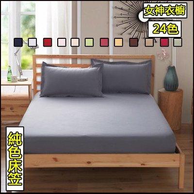 女神衣櫥☞ ☞~床包~ 保護套防塵床笠床罩床墊罩單件床套1.8m1.2 1.5米 防滑床單 ~洋裝~夏~新品~正韓