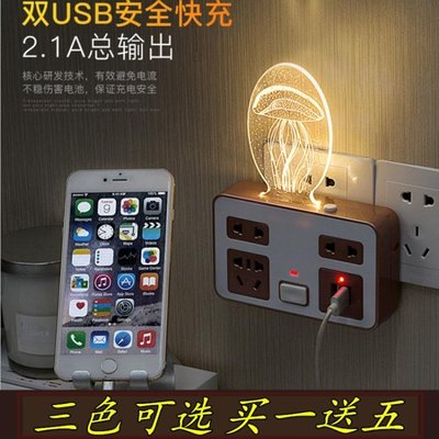 創意3D插電小夜燈USB臥室床頭夢幻浪漫LED睡眠嬰兒喂奶家用節能燈
