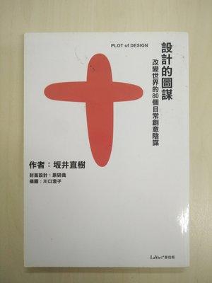 設計的圖謀 改變世界的80個日常創意陰謀  PLOT of DESIGN   /定價365  B3