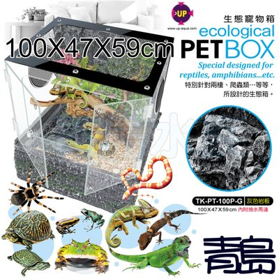 AA。。。青島水族。。。TK-PT-100P-G台灣UP雅柏-生態寵物箱 爬蟲箱 缸==100*47*59ccm含馬達
