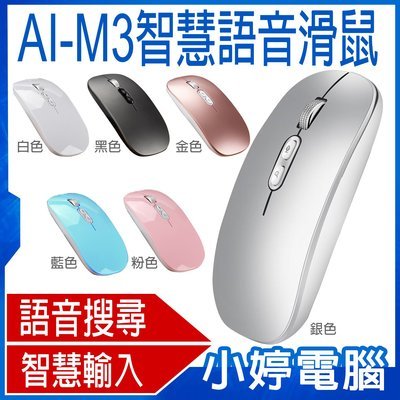 【小婷電腦*筆電周邊】全新 AI-M3智慧語音滑鼠 語音搜尋 麥克風打字輸入 多國語音翻譯 10公尺無線連接