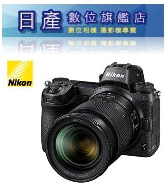 【日產旗艦】Nikon Z7 + 24-70mm F4S KIT 公司貨【送64G+工具書8/31止】