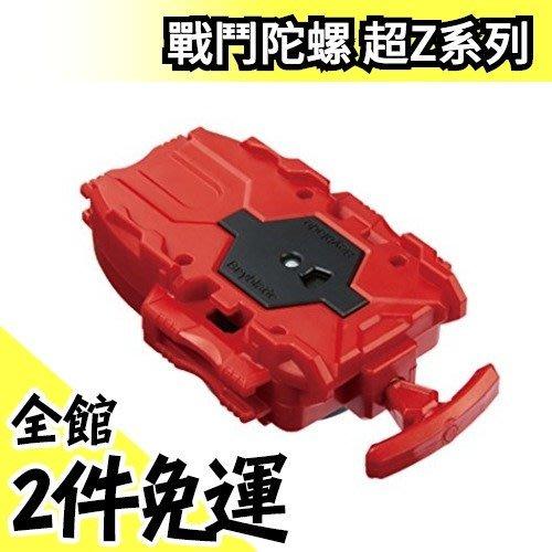 日版 正版 戰鬥陀螺 爆裂世代 超絕系列 超Z B-108 紅色 右迴旋發射器【水貨碼頭】