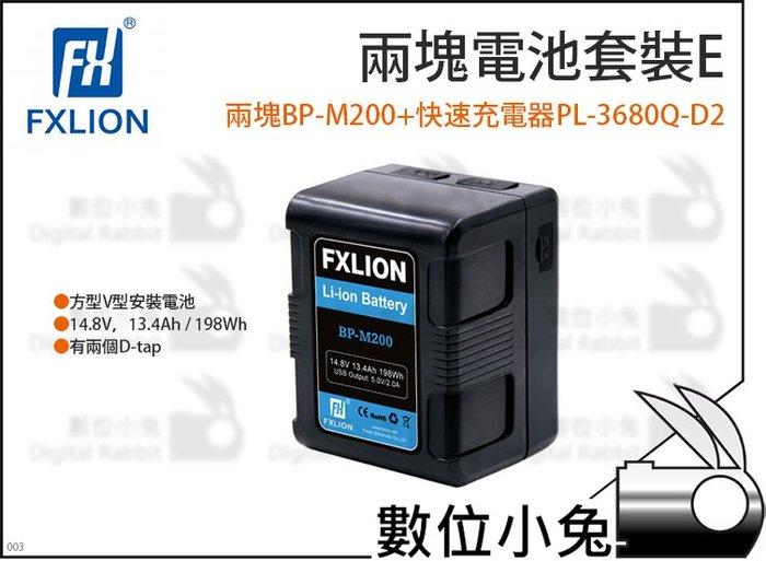 數位小兔【Fxlion 兩塊電池套裝E】充電器 套組 電池 鋰電池 V掛 轉換板 V-Mount