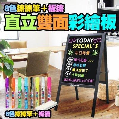 廣告立牌~成功 落地式木框雙面彩繪板 020311 (大)  + CKS擦擦筆8支+ 板擦1個 告示牌/落地板/公佈欄