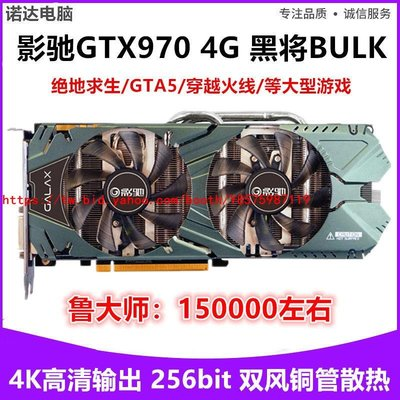 影馳GTX970 4G顯卡 RX580顯卡 臺式機電腦獨立顯卡 R9 380 9608921