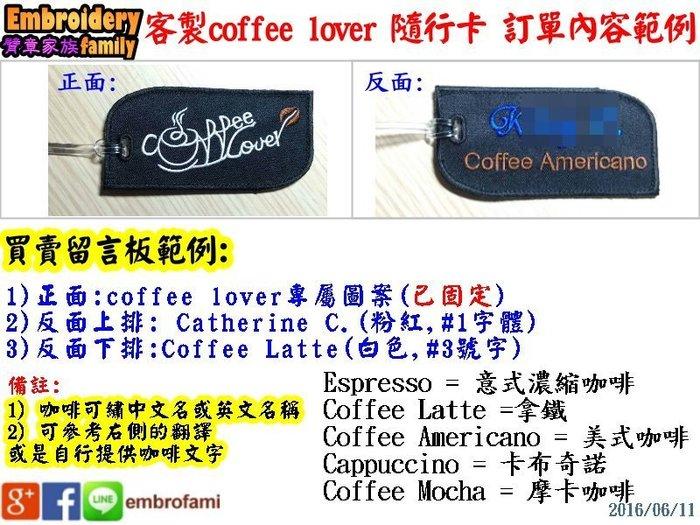 ※臂章家族embrofami ※客製coffee lover 隨行卡(咖啡愛好者背包卡)1組=3個,名字+咖啡名稱)