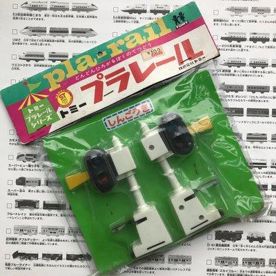Plarail 日本鉄人珍藏 全新 70年代 昭和 鉄路訊號燈 兩支 可隨意安於路軌邊 可往復行走使用 激罕