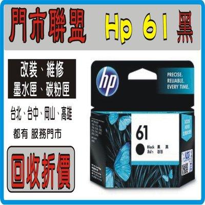 【門市聯盟,回收金 30元+ 折價金 100元可現折】HP61 黑色 hp 61 CH561WA 原廠盒裝墨水匣C02