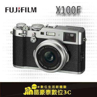 Fujifilm X100F 晶豪泰3C 專業攝影 公司貨 購買前請先洽詢貨況