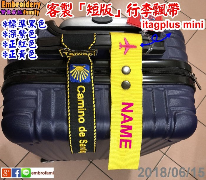 ※紅黃紫黑※客製短版彩色行李飄帶 itagplus mini 行李配件(1組=2條,1個圖案+名字/條 )