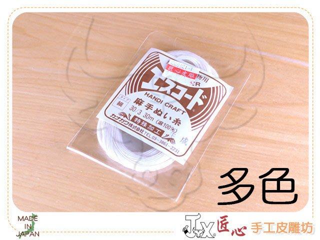 ☆ 匠心手工皮雕坊 ☆  日本 手縫麻線-細 多色可選 30m(EC8621) /麻線 皮革 手縫 手作