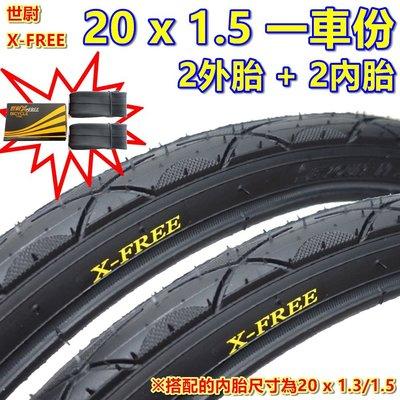 《意生》【世尉 20 x 1.5一車份:2外胎+2內胎】X-FREE 20*1.5防刺胎 406外胎 20吋腳踏車外胎