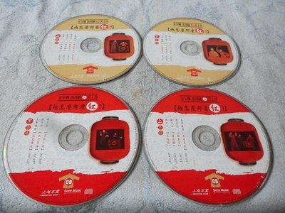 紫色小館-44-1---------他怎麼那麼紅?{VCD+CD}