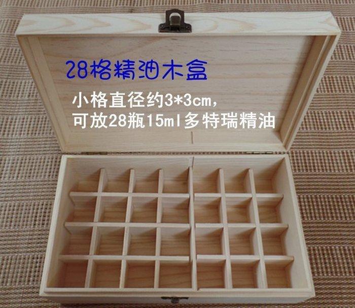 28格精油實木收納盒 天然松木 精油木盒 10ml、15ml