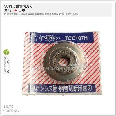 【工具屋】SUPER 銅管切刀刃 TCC1070H 白鐵用 切管刀替換刀片 刀刃 鋼管切斷 切斷替刃 日本製