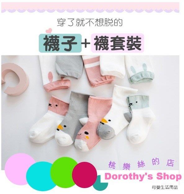 【襪子+襪套組】FW5049 親親寶貝屋 兒童襪子襪套組 小孩襪子 爬行襪 兒童襪子