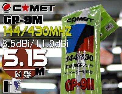 《飛翔無線3C》COMET GP-9M (日本原裝) 基地台專用 雙頻天線 木瓜天線  全長5.15m 重量2.2kg