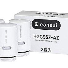 三菱 Cleansui HGC9S 濾芯 3個裝 (HGC9E-S HGC9ES HGC9SZ HGC9SZ-AZ HGC9 CSPX CSP601)