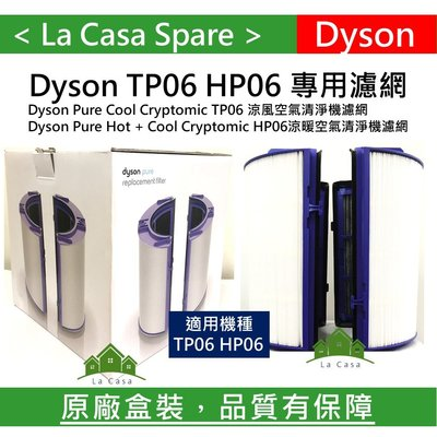 [My Dyson] TP06 HP06 全新原廠盒裝HEPA + 活性碳二合一濾網 濾芯。買Dyson原廠最安心。