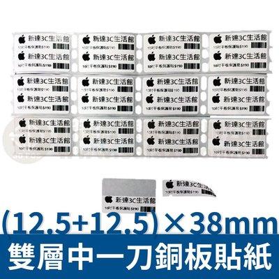 【費可斯】(12.5+12.5)*38mm雙層中一刀銅板貼紙(650張/卷)可撕一聯留底作帳使用