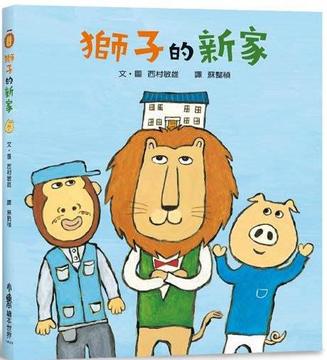 *小愛愛童書*【小魯精裝繪本】西村敏雄:獅子的新家(二版)(2+超級理髮師作者)