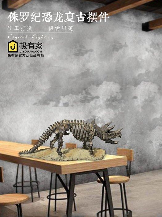 创意侏罗纪公园恐龙化石骨架模型装饰品摆件样板房客厅店铺小摆件(2款可選)