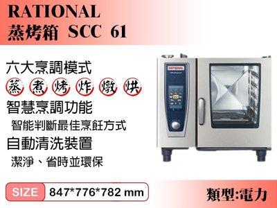 【餐飲設備有購站】RATIONAL SCC-WE61 萬能蒸烤箱三相220V/380 847x771x757 mm