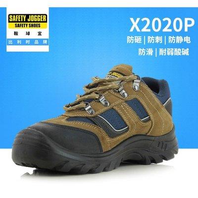 鞍琸宜 Safety Jogger x2020p 勞保鞋防砸防刺穿鋼包頭鋼底安全鞋【e街酷】DF541524