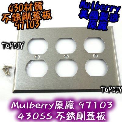 3聯【阿財電料】Mulberry-97103 美國 原廠 430不鏽鋼防磁蓋板 IG8300音響插座 6孔 美式面板