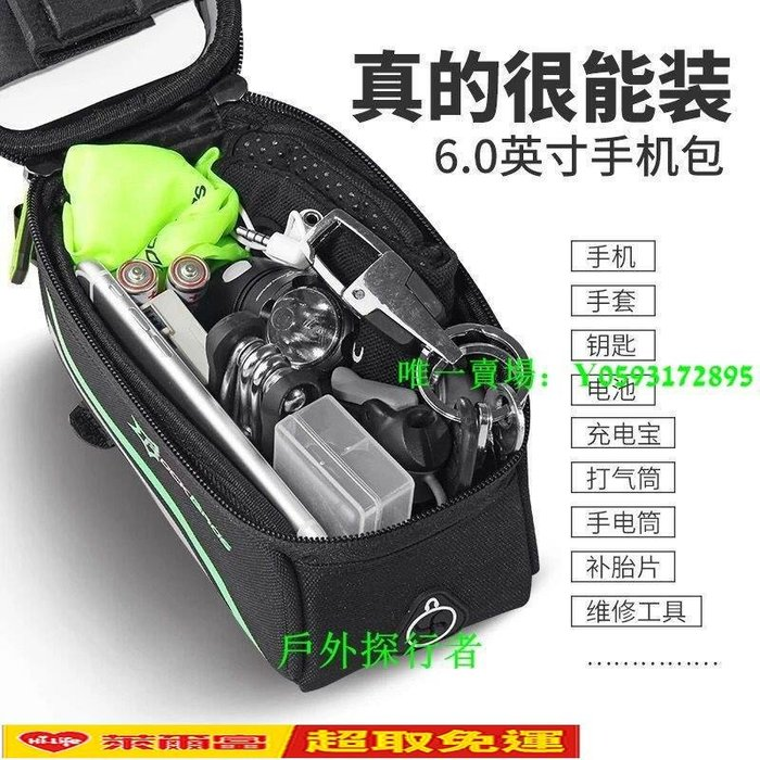 【免運】洛克美利達自行車前包手機包山地車梁包上官包觸屏防雨罩騎行裝備