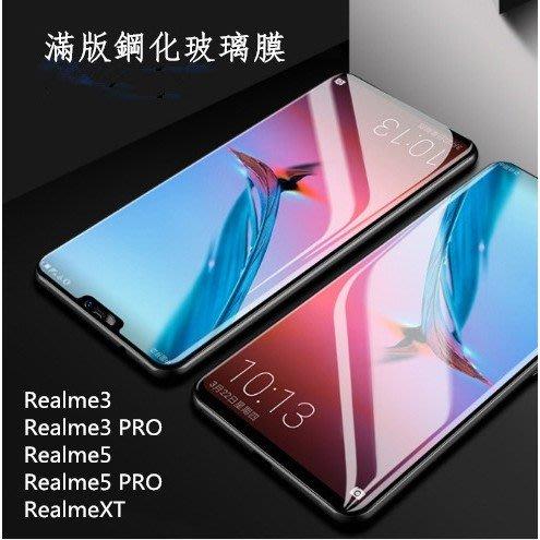 Realme3 Realme3Pro Realme5 Realme5Pro XT  9H鋼化滿版玻璃膜 簡易包裝 批發