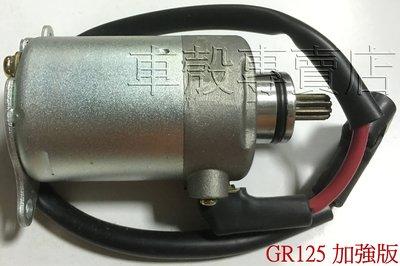 [車殼專賣店] 適用: GR125、JET POWER、IRX115、Z1,加強啟動馬達、起動馬達$1100