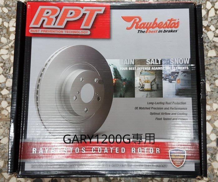 美國 RAYBESTOS 碟盤 美國野馬 2005-15 MUSTANG 3.7 後盤一組3800元