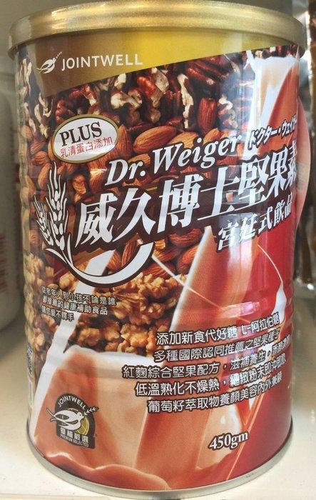 【喜樂之地】壯士維 威久博士 450g/罐 (12罐以下可用超取付款)