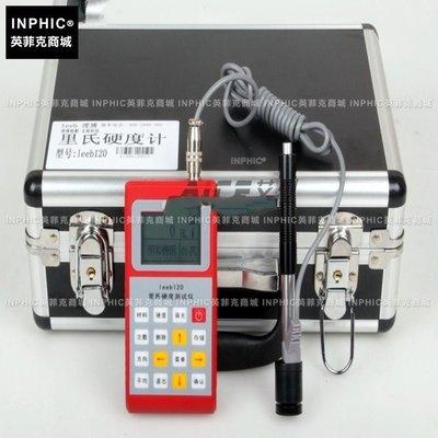 INPHIC-里氏硬度計便攜式/金屬硬度計/洛氏硬度計 B款 測量儀/測試儀/實驗儀器_S2467C