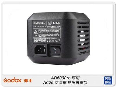 ☆閃新☆GODOX 神牛 AD600Pro專用 AC26 交流電110V 變壓供電器 (公司貨)