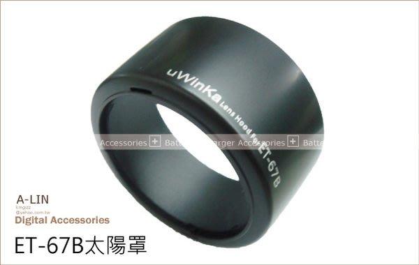《阿玲》 Canon ET-67B ET67B 卡口遮光罩EF-S60mm F2.8 USM 鏡頭用可反扣保護鏡頭