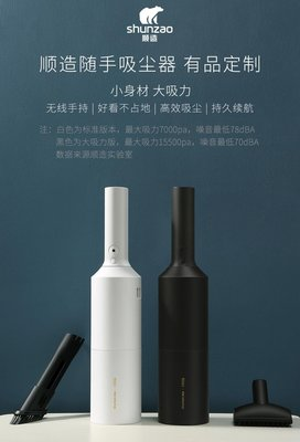 小米有品 順造隨手吸塵器 PRO版
