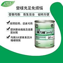 LISA 健康小舖-亞培健力體jevit 含纖維質配方 特價品  四箱/5120元  免運