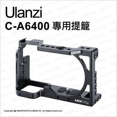 【薪創新生北科】Ulanzi U-Rig C-A6400 專用提籠 Sony A6400 冷靴 外殼籠架 提籠 穩定器