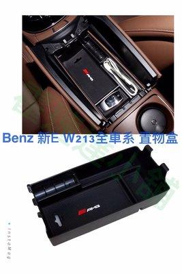 W213 Benz E  中央扶手  置物盒  零錢盒 儲物盒 W213  E200 E220d E250 E350