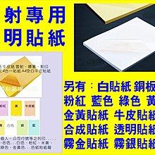 透明貼紙 合成貼紙 珠光貼紙 A4空白貼紙 牛皮紙 籤貼紙 雷射、噴墨、影印、 A4空白牛皮貼紙 勝利廣場 小余